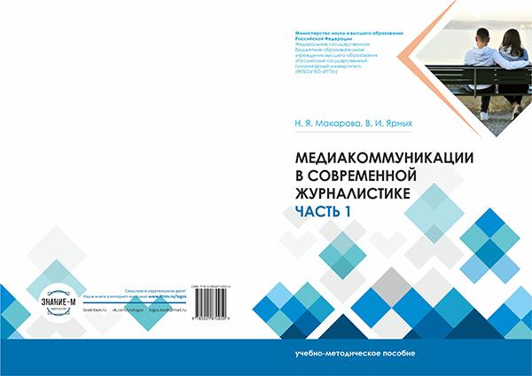Медиакоммуникации в современной журналистике. Часть 1