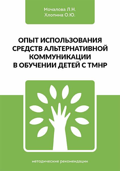 Опыт использования средств альтернативной коммуникации в обучении  детей с ТМНР