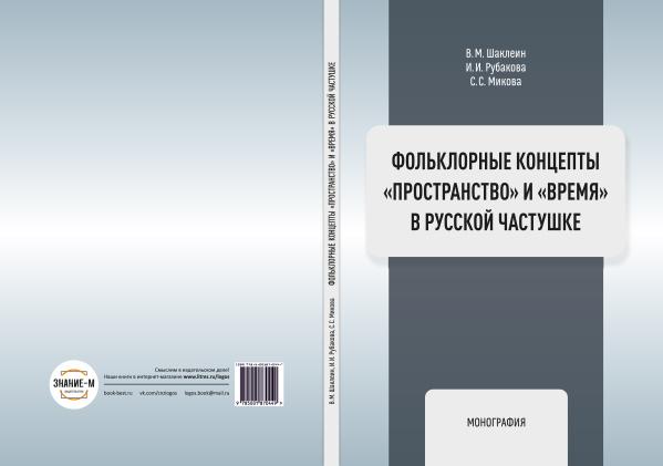 Фольклорные концепты «Пространство» и «Время» в русской частушке