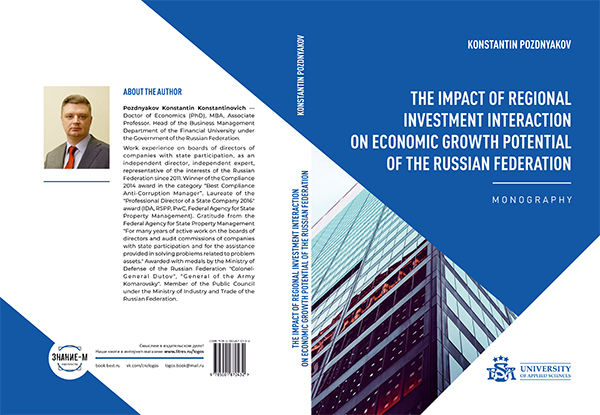 Тhe impact of regional investment interaction on economic growth potential of the Russian Federation