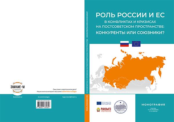 Роль России и ЕС в конфликтах и кризисах на постсоветском пространстве: конкуренты или союзники?