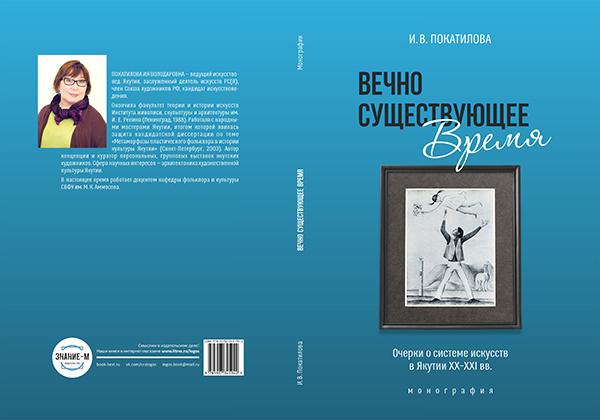 Вечно существующее время: Очерки о системе искусств в Якутии XX–XXI вв