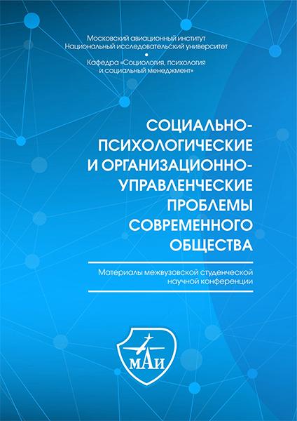 Социально-психологические и организационно-управленческие  проблемы современного общества